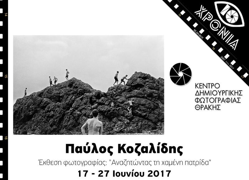 Έκθεση Φωτογραφίας του Παύλου Κοζαλίδη στην Art Gallery Αλεξανδρούπολης