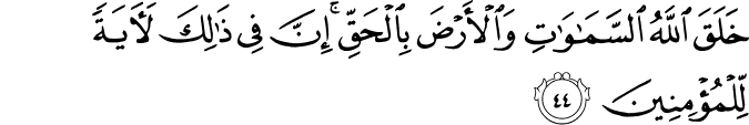 Surat Al 'Ankabut Ayat 44
