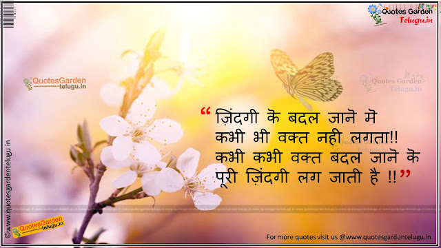 Best inspirational quotes in hindi1203