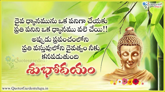 Good morning telugu quotations with devotional messages