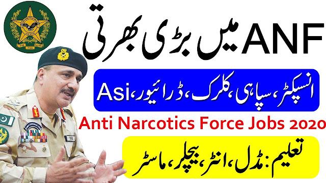 Anti Narcotics Force ANF Jobs 2020 Online Apply