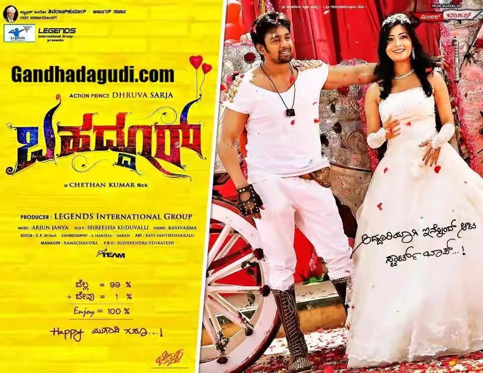 Gajakesari Kannada Movie Online - Yash, Amulya, Anant Nag ...