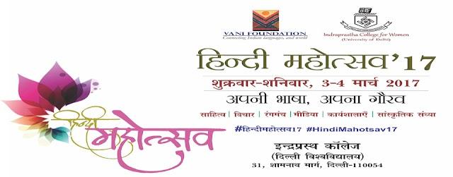 वाणी फाउंडेशन एवं इन्द्रपस्थ महाविद्यालय (दिल्ली विश्वविद्यालय) द्वारा हिंदी महोत्सव 2017 का आयोजन [3-4 मार्च 2017]