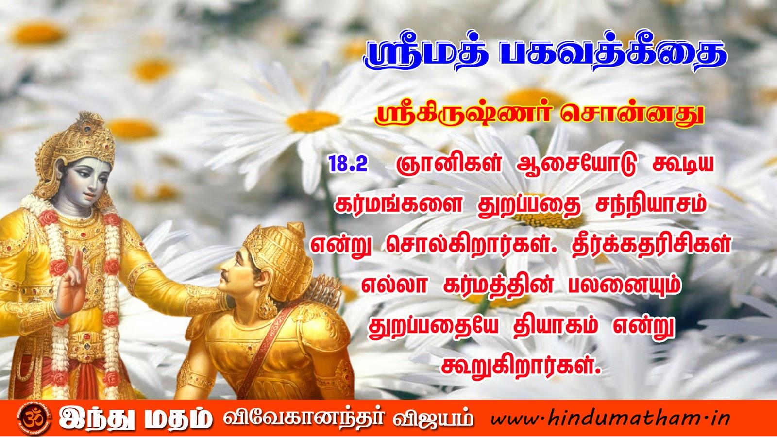 ஸ்ரீமத்பகவத்கீதா: Srimad Bhagavad Gita in Tamil  Bhagavad Gita Book In Tamil