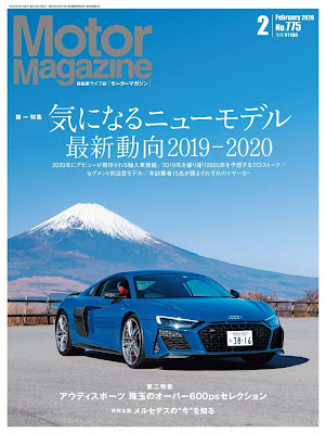 Motor Magazine (モーターマガジン) 2020年02月号 zip online dl and discussion