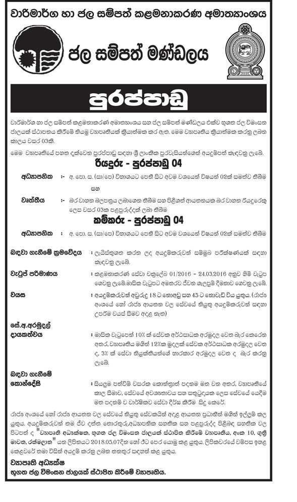 Driver, Labourer Vacancies at Water Resources Board