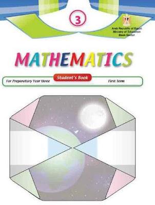 تحميل كتاب الرياضيات باللغة الانجليزية للصف الثالث الاعدادى الترم الاول 2017