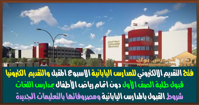 التعليم: قبول تلاميذ أولى ابتدائى بالمدارس المصرية اليابانية في مصر