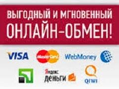 Вывести электронные деньги из интернета