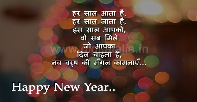 Happy New Year Shayari For BoyFriend Girlfriend
