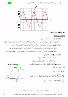 شهادة التعليم المتوسط 2014 التصحيح eshamel.org_bem_2014