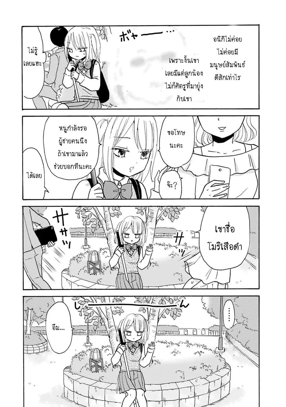 อ่านการ์ตูน Yankee-kun and the White Cane Girl ตอนที่ 1 หน้าที่ 11