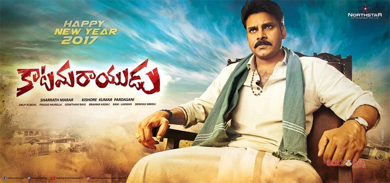 New Year Wishes From Katamarayudu Movie Team