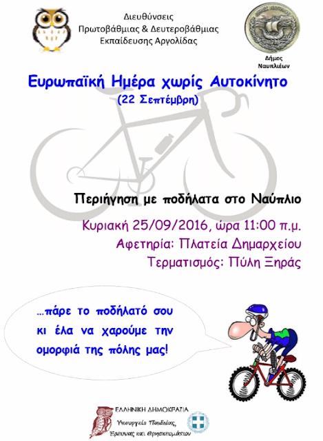 Βόλτα με ποδήλατο στο Ναύπλιο από τις Διευθύνσεις Πρωτοβάθμιας και Δευτεροβάθμιας Εκπαίδευσης Αργολίδας