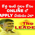HOW TO APPLY FOR GOVT LAND FOR HOUSE In online in Andhra Pradesh