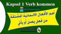 Kapsel 1 Verb kommen | اهم الأفعال الالمانية المشتقة من فعل يصل أو يأتي
