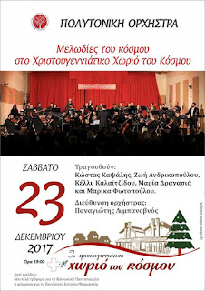 Σαββατόβραδο στο Χριστουγεννιάτικο χωριό της Κατερίνης - Πρόγραμμα