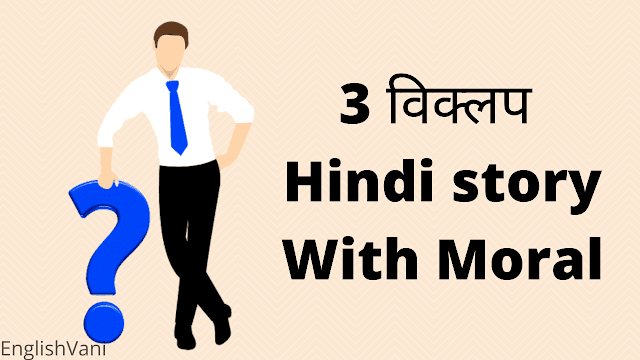 3 विक्लप  Hindi story With Moral