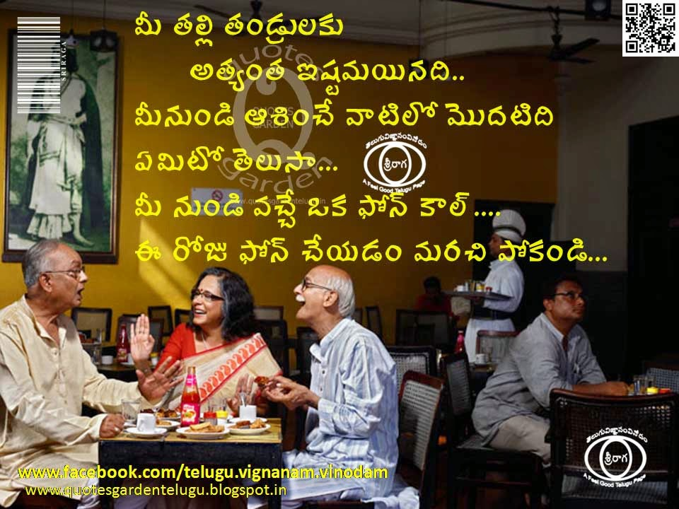 Best-Telugu-Mother-Quotes-with-awersome-pictures-305144-Beautiful Telugu Life quotes with images- Nice Telugu Good Thoughts with images-Good Telugu Quotes with nice images for Whatsapp