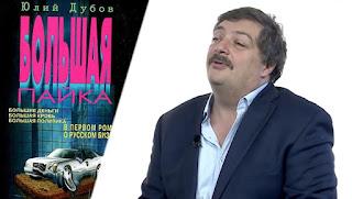 Дмитрий Быков о пророческом романе «Большая пайка», описавшем эпоху Березовского