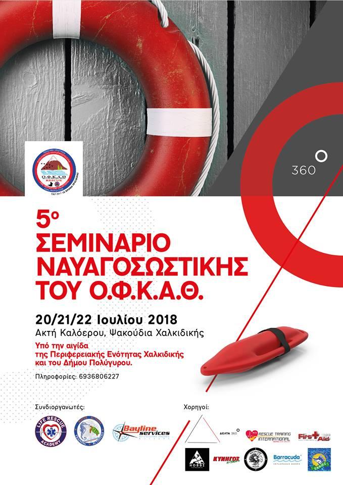 5ο Σεμινάριο Ναυαγοσωστικής και θαλάσσιας επιβίωσης  στα Ψακούδια Χαλκιδικής