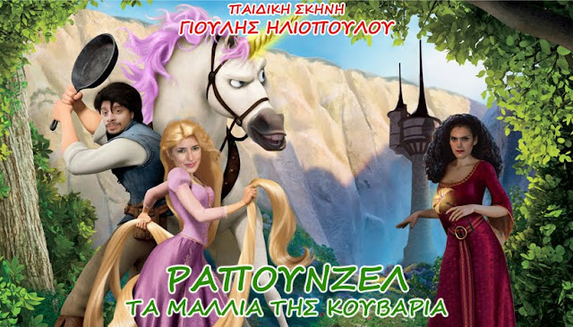 """Η Παιδική θεατρική παράσταση """"Ραπουνζέλ"""" σε Άργος και Ναύπλιο"""
