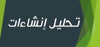 تحميل كتاب تحليل انشاءات د. عاطف العراقى pdf