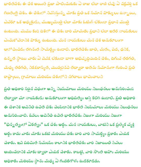 Happy Republic Day 2018 Speech in Telugu