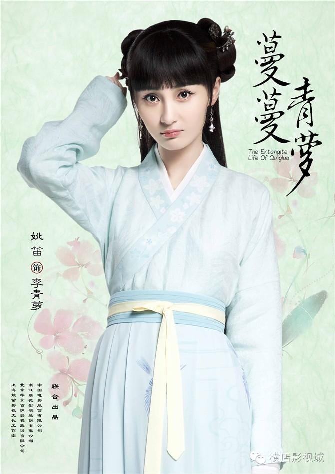 Entangled Life of Qingluo c-drama