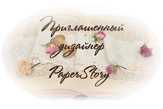 Я - ПД Paper Story