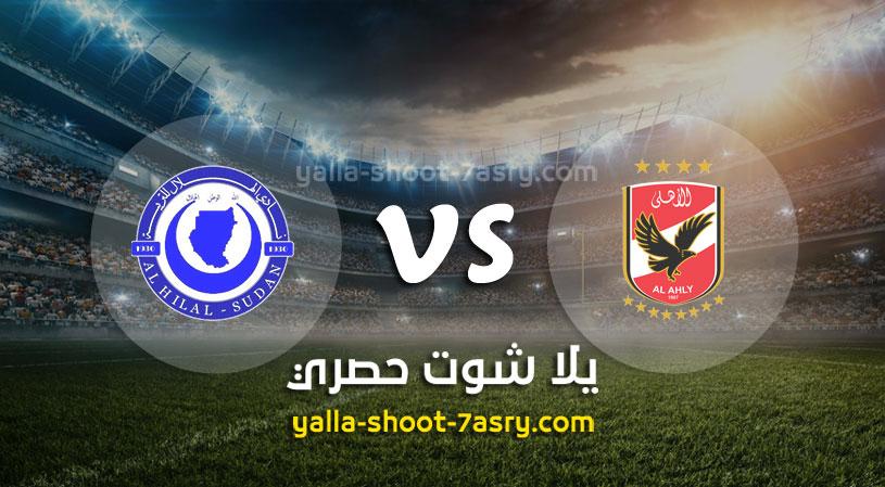 موعد مباراة الاهلي والهلال اليوم الجمعه بتاريخ 06 12 2019 دوري