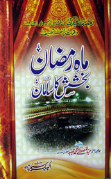 Mahe Ramzan Bakhshish Ka Saman Urdu Islamic Book Free Download