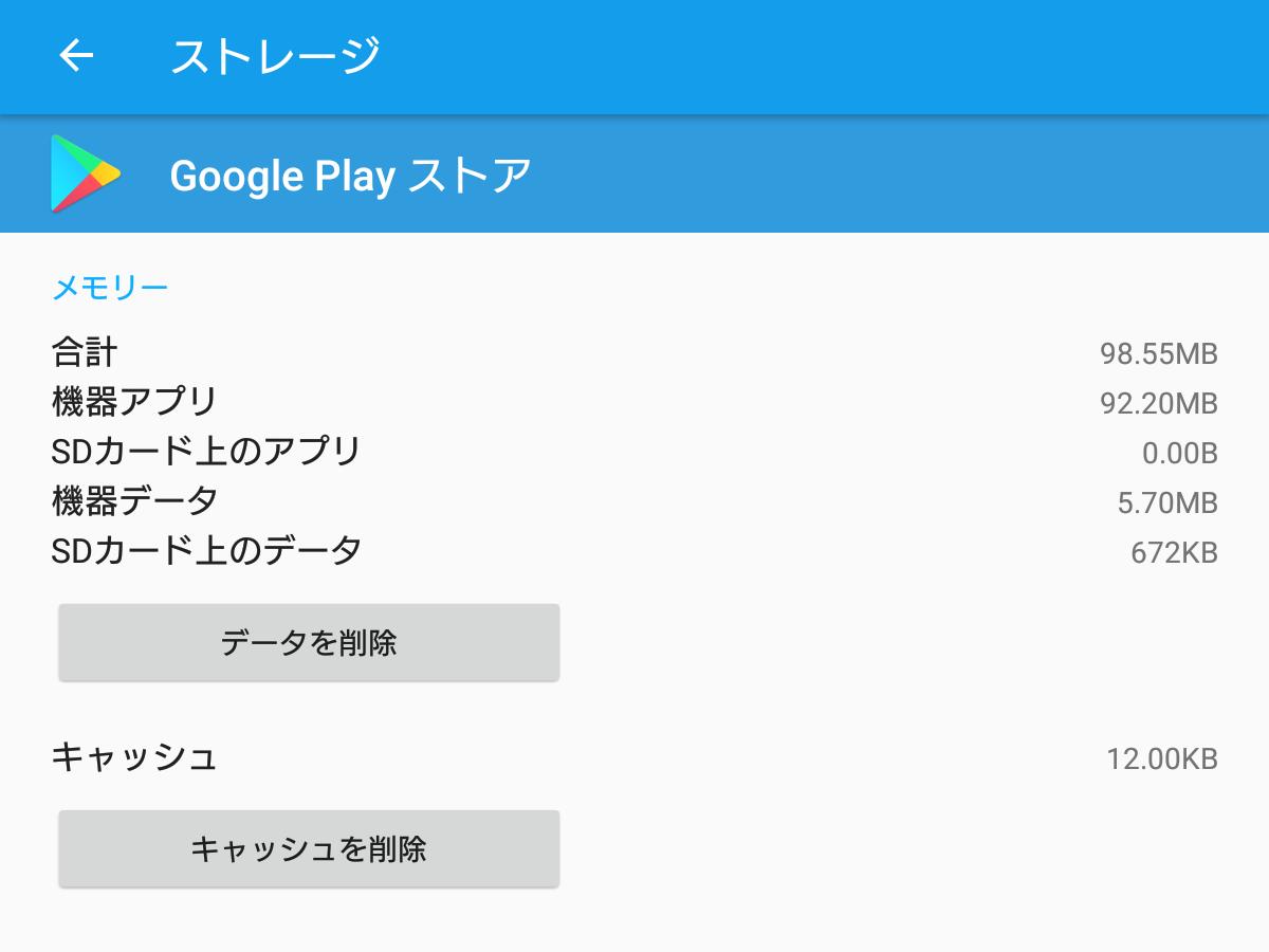 Androidの設定のアプリ情報のストレージ
