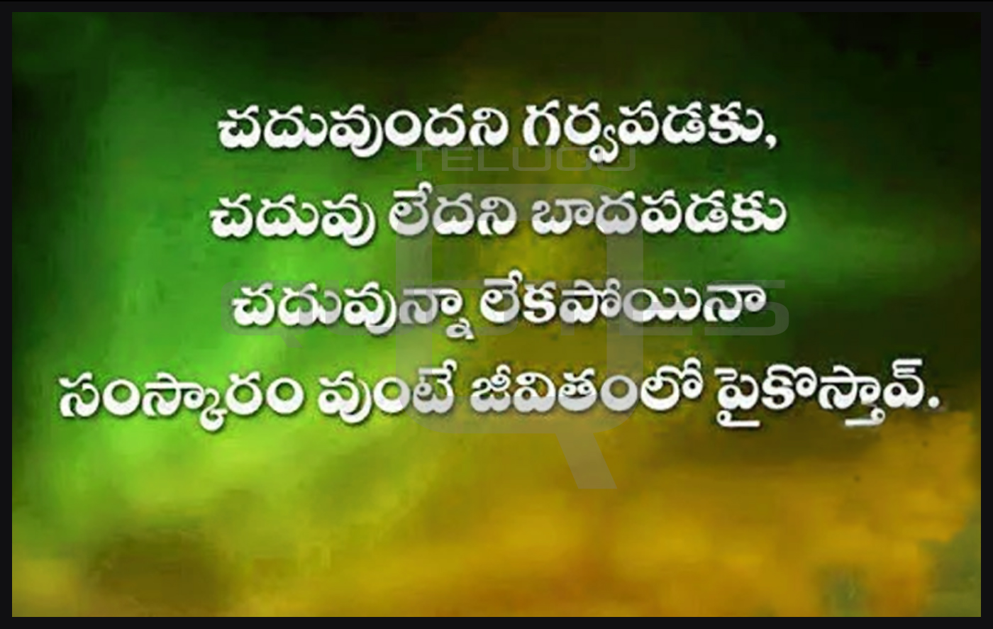 Education And Life Quotes Telugu Life Motivation Quotes Wallpapers On Education Importance