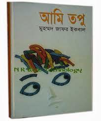 By pdf topu iqbal ami jafor