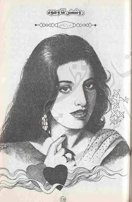 Roshani ka wajood by Sadia Amal Kashif Online Reading