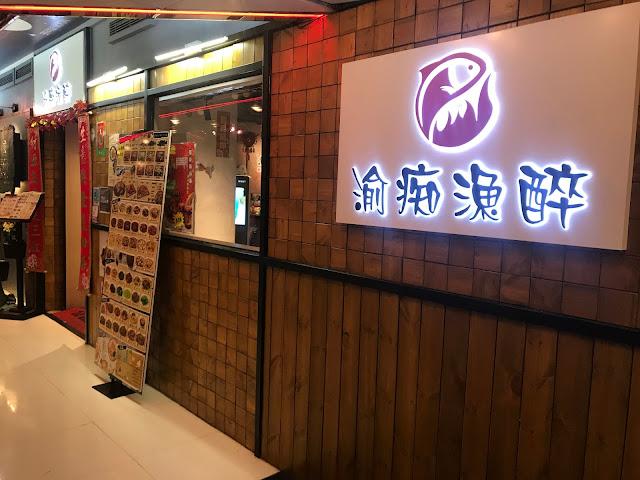 【食】吃烤魚不一定要辣到噴火@銅鑼灣 渝痴漁醉