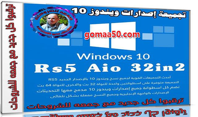 تجميعة إصدارات ويندوز 10  Windows 10 Rs5 Aio 34in2  ابريل 2019