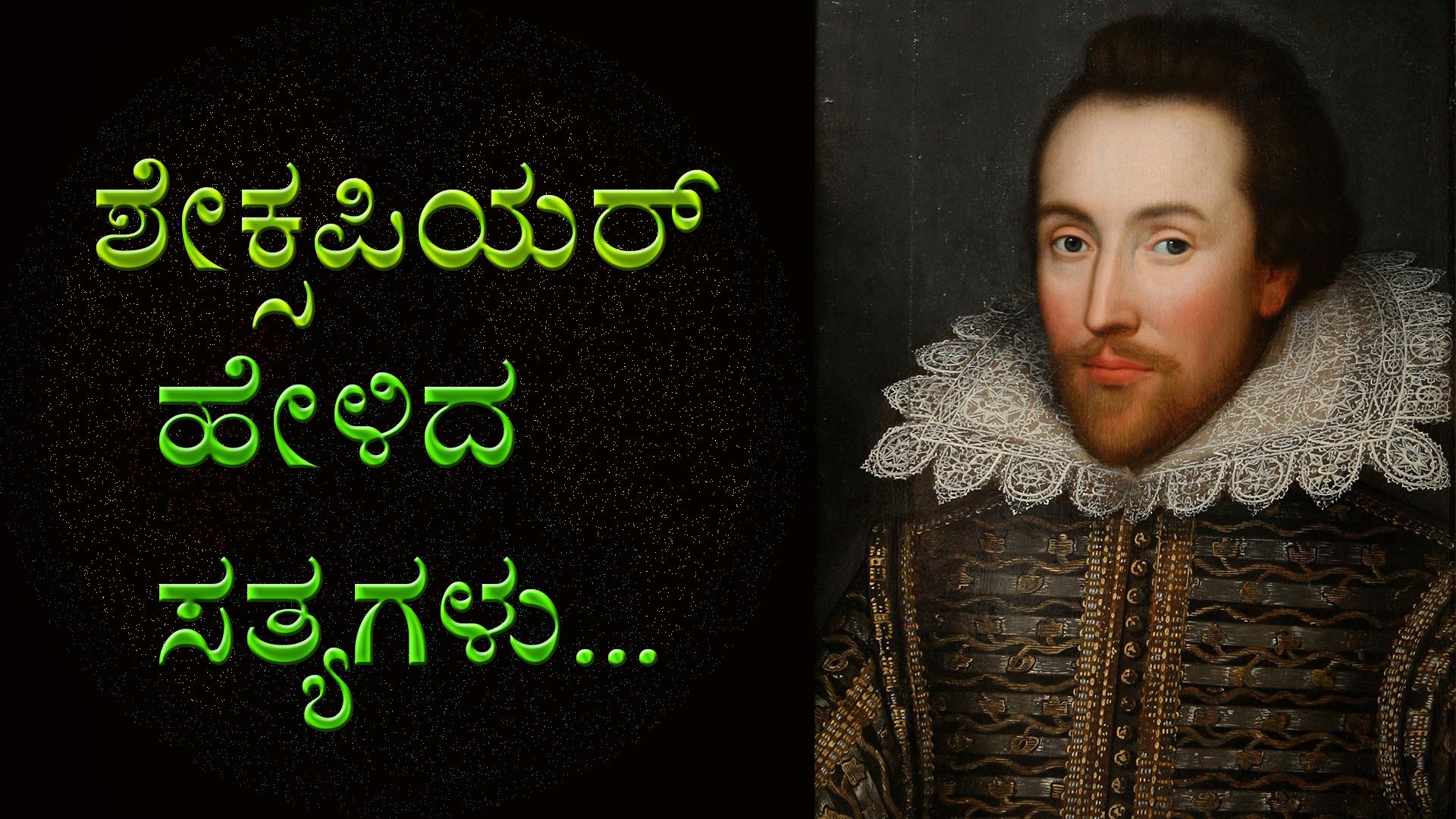 ಶೇಕ್ಸಪಿಯರ್ ಹೇಳಿದ ಸತ್ಯಗಳು - Best Quotes of William Shakespeare in Kannada