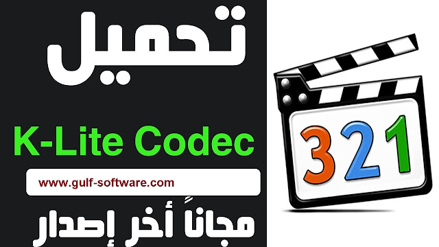 https://www.gulf-software.com/2018/11/klite-codec.html