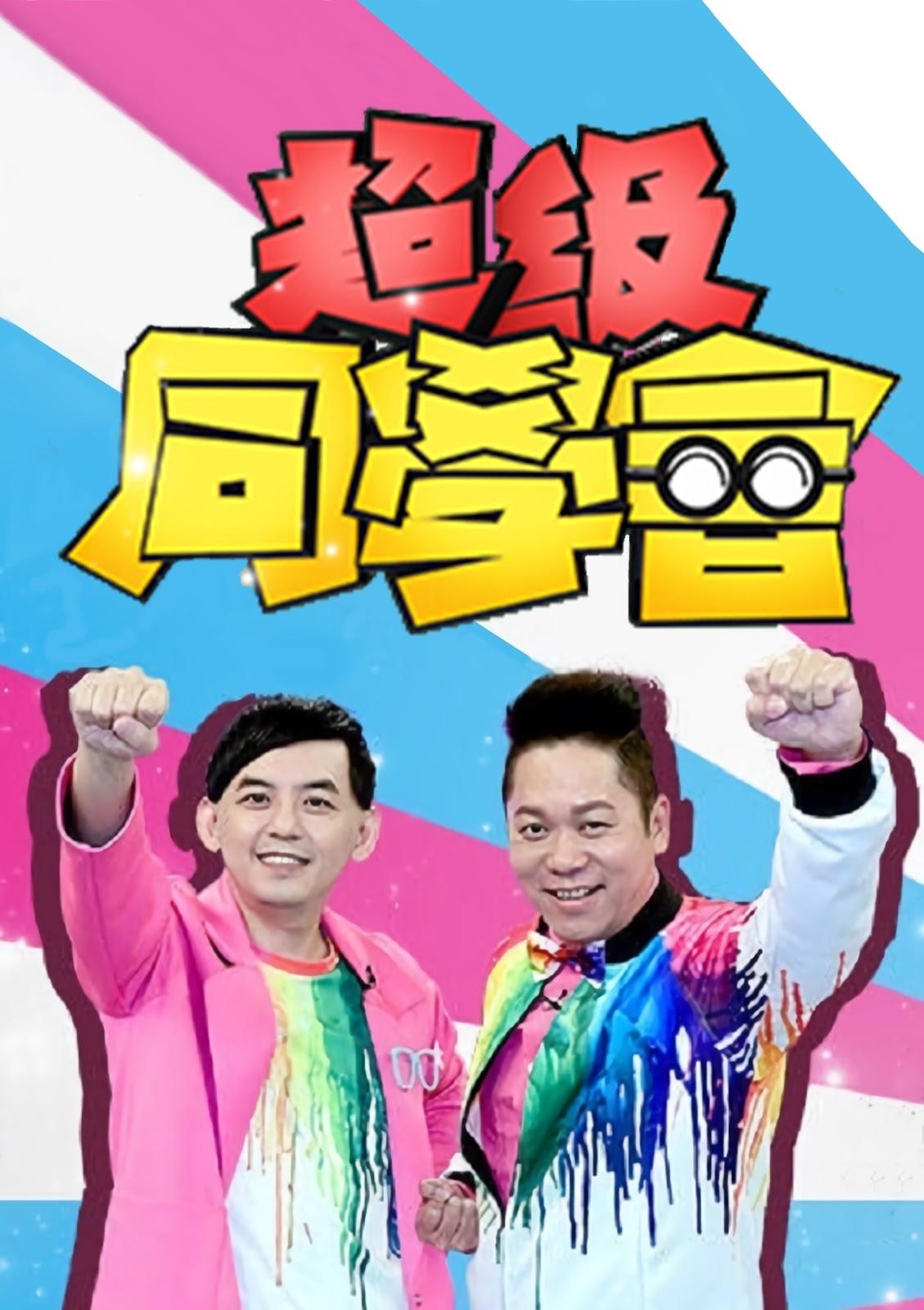 超級同學會 - Super Reunion (2019)