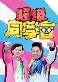 超級同學會 - Super Reunion (2020)