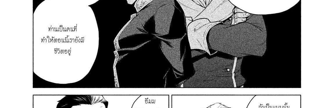 อ่านการ์ตูน Henkyou no Roukishi - Bard Loen ตอนที่ 8 หน้าที่ 20