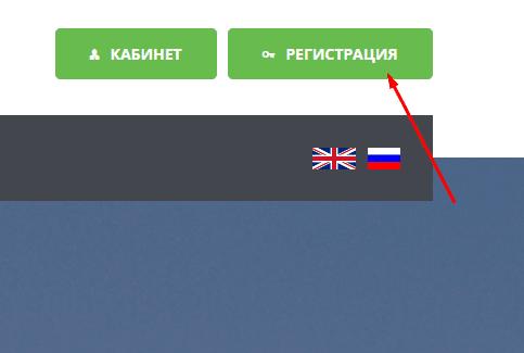 Регистрация в netberg.cc