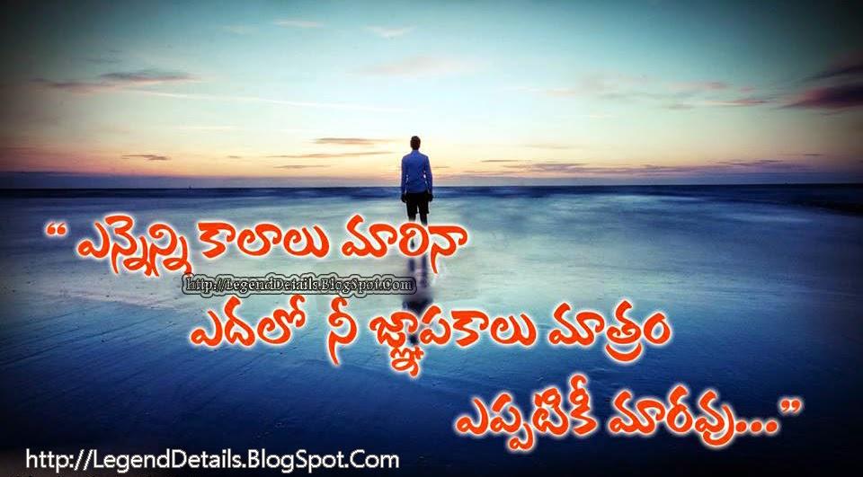 Telugu Love Quotes Romantic Love Poetry In Telugu Legendary Quotes
