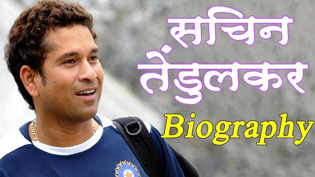 Sachin Tendulkar Biography Hindi