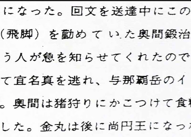 screenshot of enlarged Japanese text, image of document