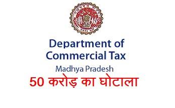 mpctd fraud 50 crore jabalpur indore