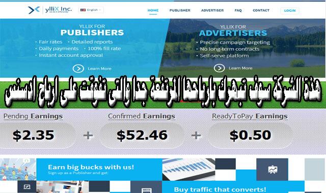 الشرح المفصل لشركة yllix هذة الشركة الاعلانية سوف تبهرك بارباحها المرتفعة جدا والتى تفوقت على ارباح ادسنس