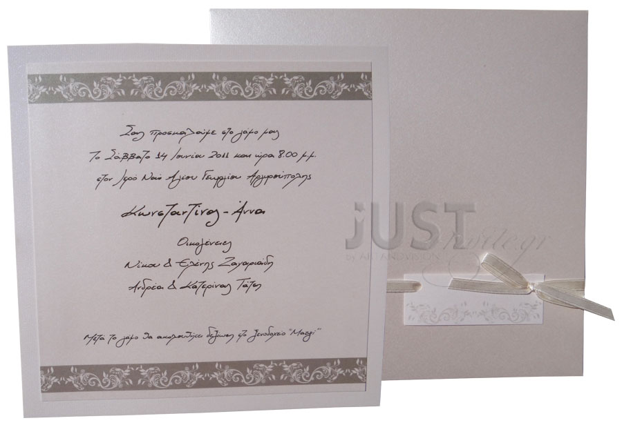 Elegant invitations for greek wedding A1105